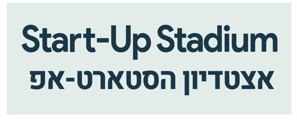 אצטדיון הסטארט-אפ לוגו